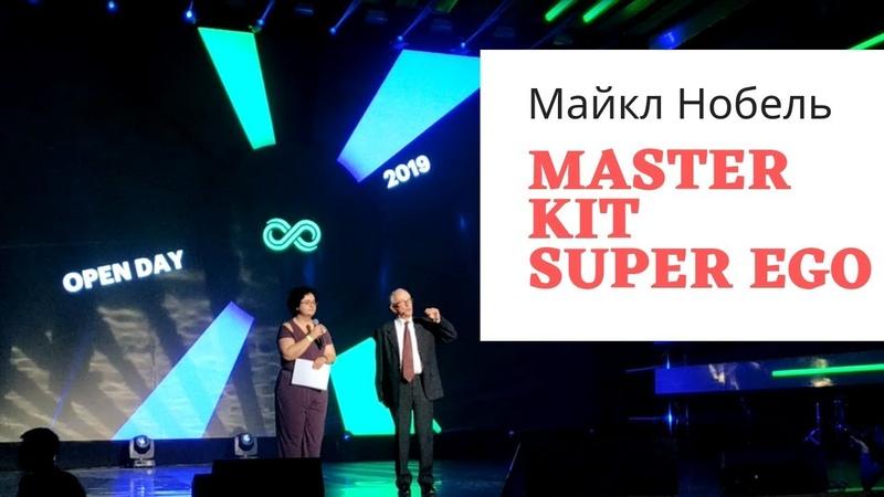 Майкл Нобель о Master Kit Super Ego