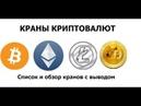Dogecoin Litecoin Bitcoin Cash заработок без вложений 600$ каждый час