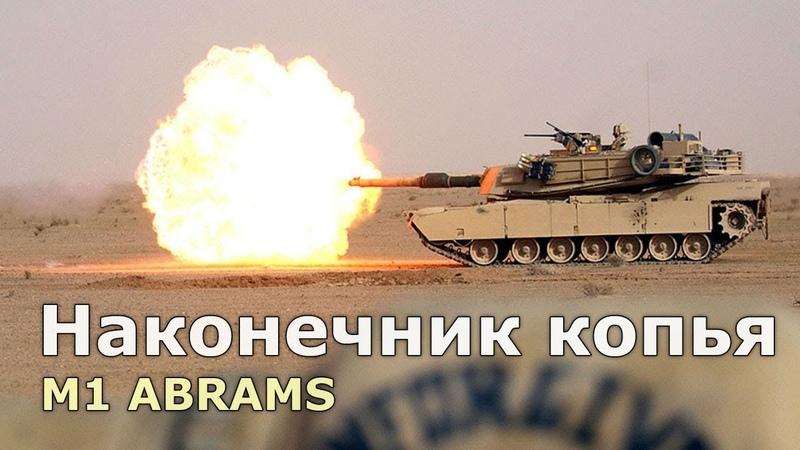 M1 Abrams - основной боевой танк США