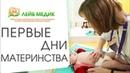 🍼 Педиатр об особенностях ухода за новорожденным. Уход за новорожденным ребенком педиатрия. 12