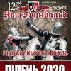 "Фэст ""Наш Грунвальд 2020"""