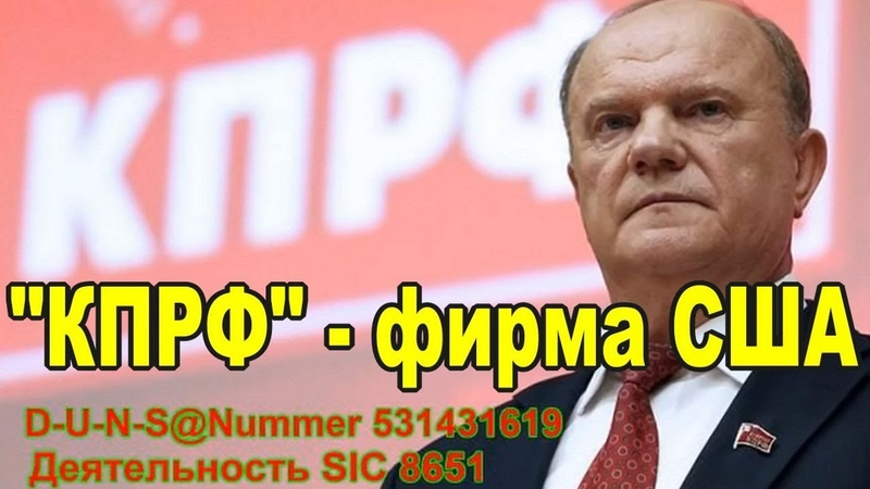 Партия КПРФ зарегистрирована как фирма в США (DUNS - 531431619)! [21.09.2018]