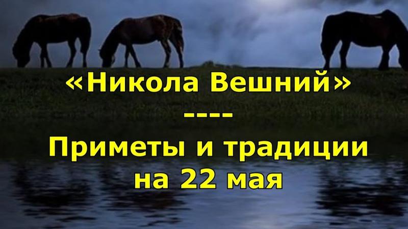 Народный праздник «Никола Вешний» Приметы и традиции на 22 мая