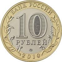 3 июля Банк России выпускает в обращение памятную монету из недрагоценного металла номиналом 10