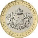3 июля Банк России выпускает в обращение памятную монету из недрагоценного металла номиналом 10 рубл