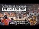Европейский дуэльный турнир Legend за 10кк голды The Elder Scrolls Online
