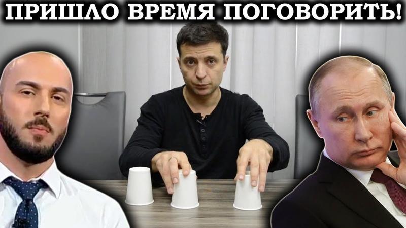 Встреча ПУТИНА и ЗЕЛЕНСКОГО! Крик души ГЕОРГИЯ ГАБУНИИ (Рустави-2)