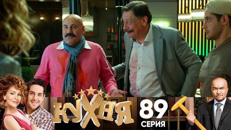 Кухня 5 сезон 89 серия
