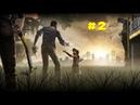 Ходячие мертвецы Walking Dead часть 2