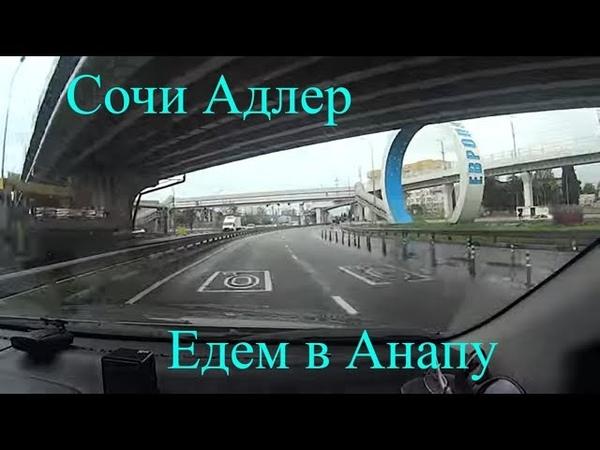 Дорога из Адлера в Анапу 21 04 19г Путевка закончилась