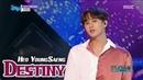 Comeback Stage HEO YOUNGSAENG - Destiny, 허영생 - 지구가 멸망해도 Show Music core 20180414
