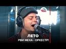 🅰️ Рви Меха - Оркестр! - Лето (LIVE @ Авторадио)