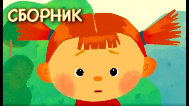 Сборник Мультфильмов Лентяйка Василиса, Хочу Жить в Зоопарке, Морошка, Хоботенок - ⭐Мультики HD⭐