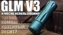 GLM V3 ▲▼ Так ли всё классно, спустя месяц использования?