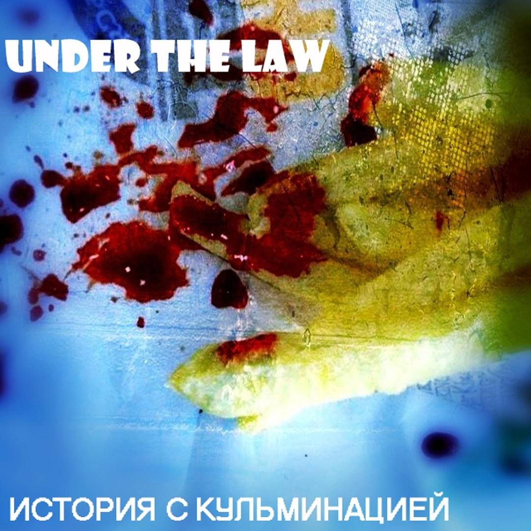 UNDER THE LAW - История с кульминацией
