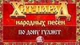 ХИТ-ПАРАД НАРОДНЫХ ПЕСЕН