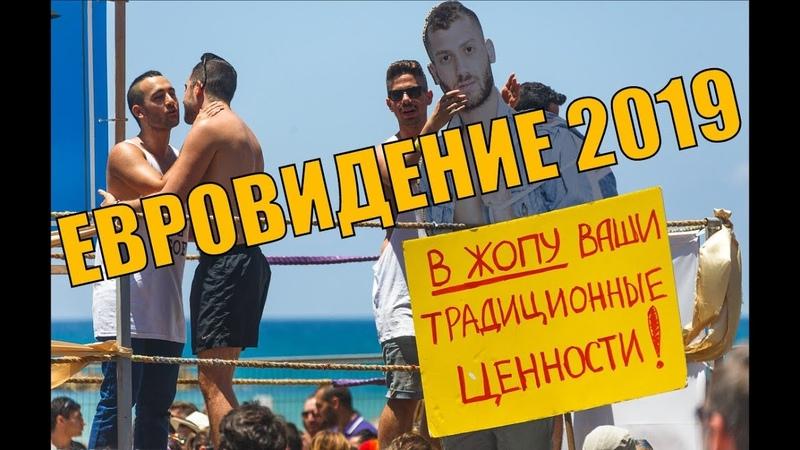 Секс-скандалы Евровидения 2019 поцелуи геев в прямом эфире и отношения Лазарева с Киркоровым