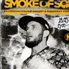 SMOKE OF SOUL PARTY 21.09.19 ПЕРМЬ