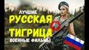 Фильм 2019 РАЗОРВАЛО ДУЛО **РУССКАЯ ТИГРИЦА** Русские военные фильмы 2019 новинки HD