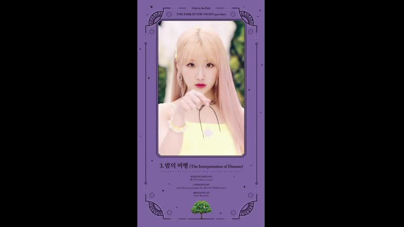 GWSN - «THE PARK IN THE NIGHT Part Three» Full Album Ver. [OVERVIEW]