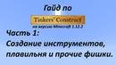 Туториал по Tinkers Construct 2 (Часть 1 из 2) [1.12.2]