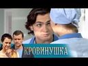 Кровинушка. 15 серия (2011-2012) Мелодрама @ Русские сериалы
