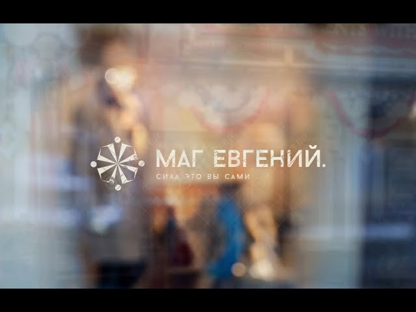 Вебинар Виды и признаки порчи Что такое порча Снятие порчи Проклятие Маг Евгений