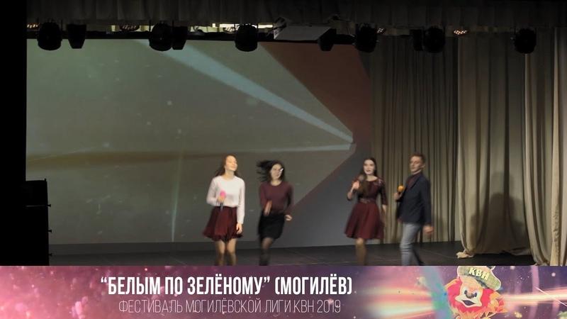 Белым по зелёному (Могилёв) (фестиваль МежГалактическая Лига КВН 2019)