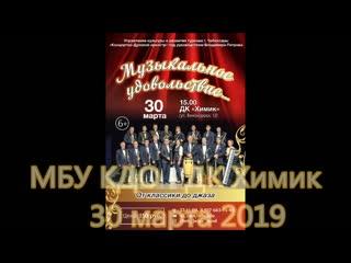 Концертно-Духовой Оркестр в ДК Химик 30 03 2019