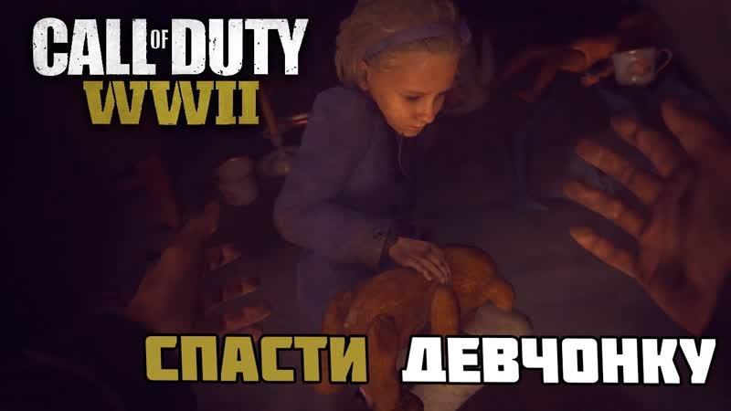 CoD WWII спасти девчонку