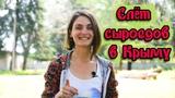 Крымский слёт сыроедов. Мастер - Наталья Гавриш