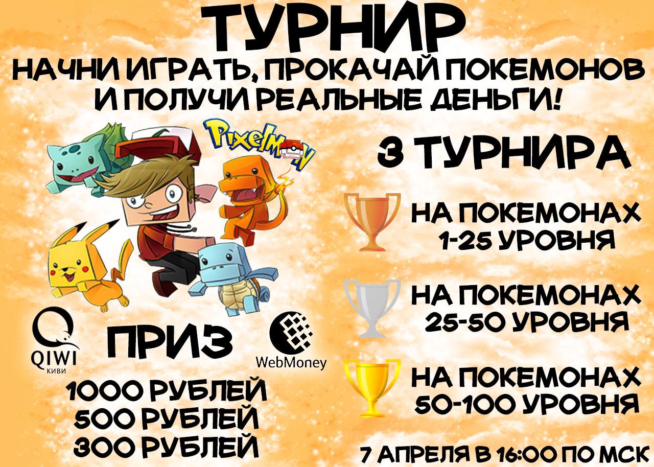 ПЕРВЫЙ ТУРНИР С РЕАЛЬНЫМИ ПРИЗОВЫМИ!!!