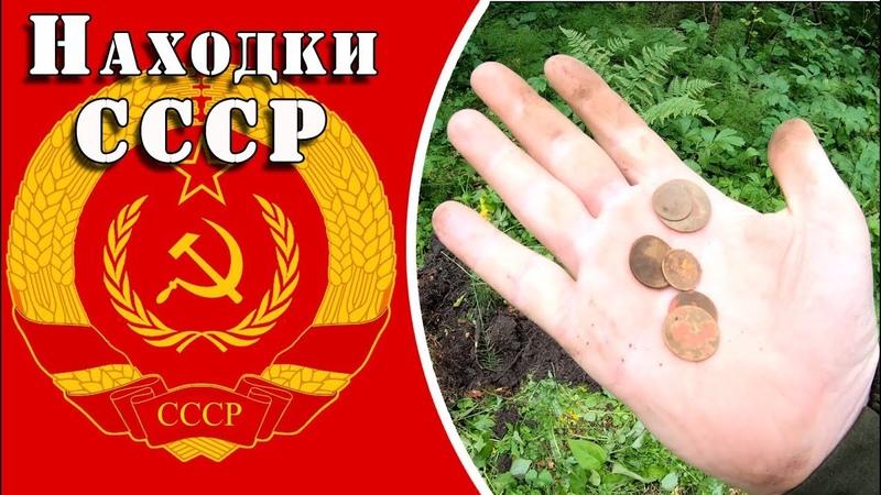 Коп монет в лесу. Находки СССР! Сломался пинпоинтер!