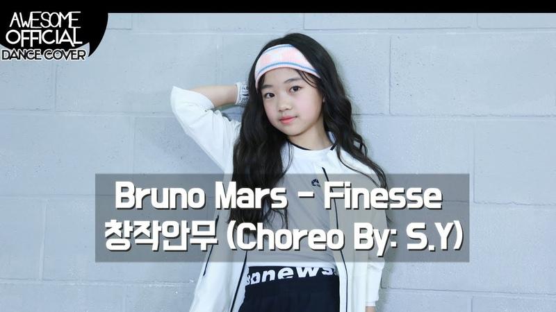 나하은(Na Haeun)-Bruno Mars - Finess 창작안무(Choreo By: S.Y)