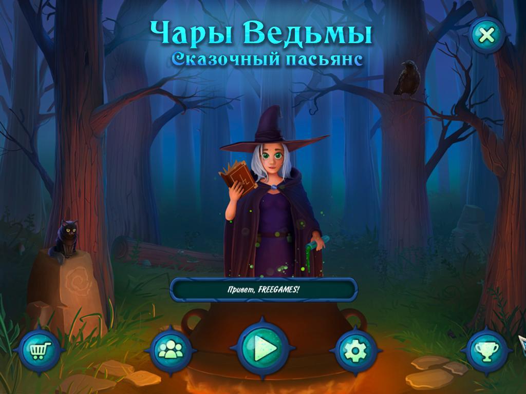 Сказочный пасьянс: Чары ведьмы | Fairytale Solitaire: Witch Charms (Rus)