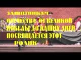 Сергей Безруков и Стас Михайлов - Приказ