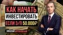 С чего начать инвестирование имея доход 50 000 рублей Ответы на вопросы Куда вложить деньги