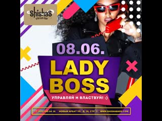 8 июня 2019: lady boss в shishas sferum bar на новом арбате!