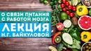 Взаимосвязь повседневного питания с эффективной работой головного мозга Лекция Н Г Байкуловой