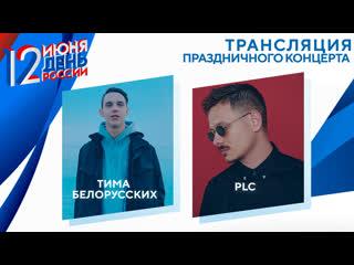 День России в Краснодаре: Тима Белорусских, PLC и другие