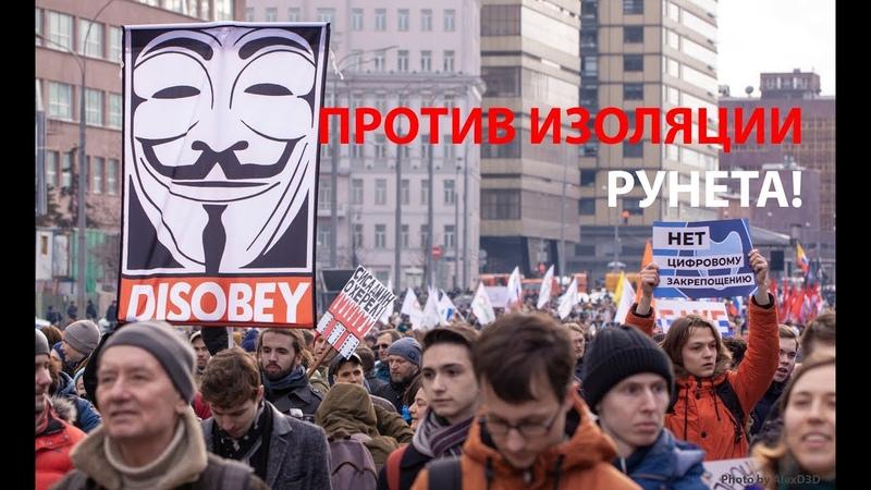 Митинг против изоляции рунета. 10.03.2019.