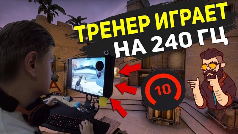 ТРЕНЕР ПО КСГО ИГРАЕТ НА 240 ГЦ