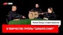 София Курбатова о творчестве группы Саманта Смит