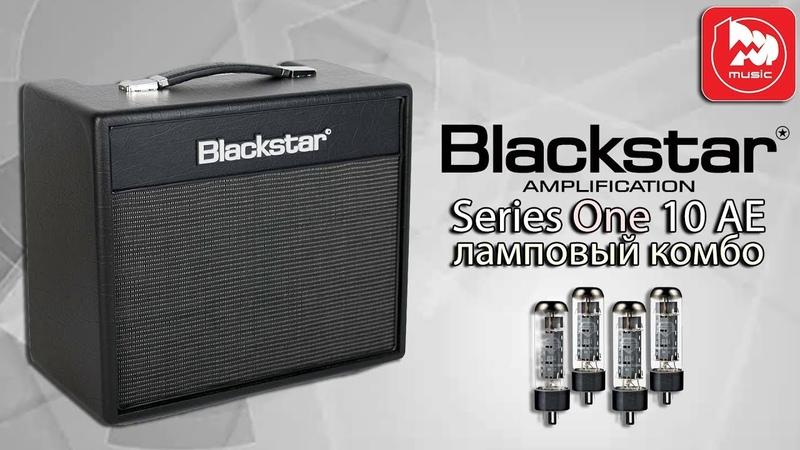 Ламповый комбо BLACKSTAR Series One 10 AE