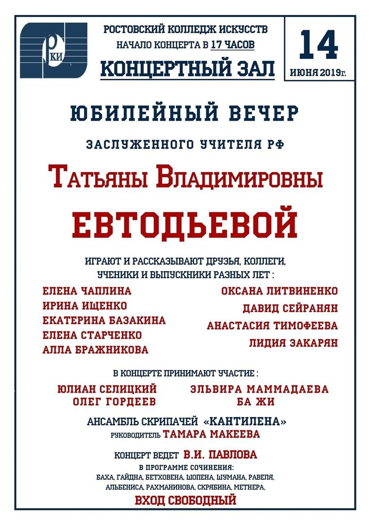 Афиша Ростов-на-Дону Юбилейный вечер Т.В.Евтодьевой