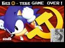 Антисоветская пропаганда в игре Sonic The Hedgehog