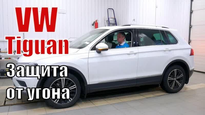 Фольксваген Тигуан Обзор противоугонного комплекса лаборатории Кондрашова