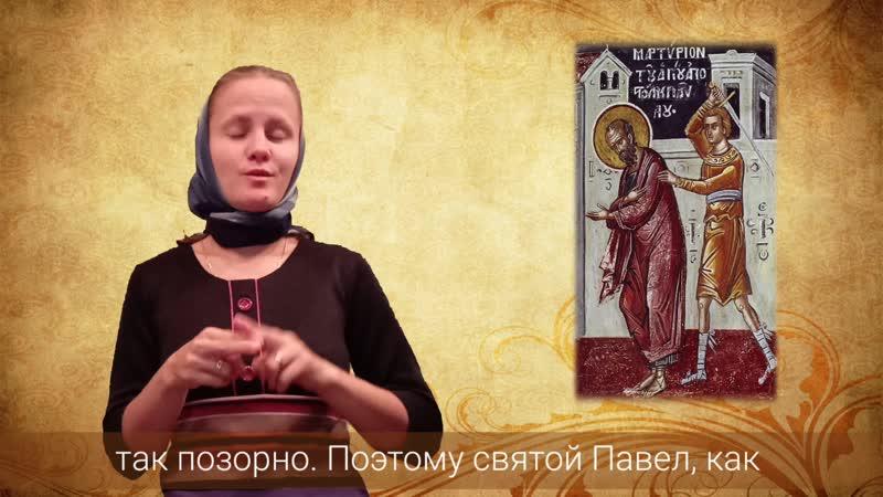 8 часть Первоверховные Апостолы Петр и Павел На жестовом языке
