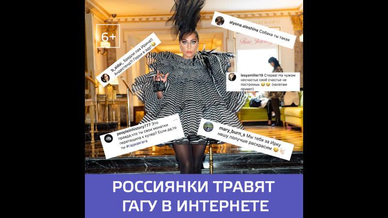 Россиянки травят Леди Гагу в интернете за переезд к Брэдли Куперу Москва 24