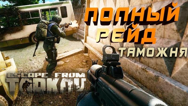 Полный рейд после Вайпа на Таможне в Escape From Tarkov
